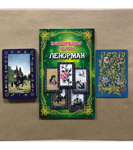 Классическая колода Ленорман (набор 36 карт и книга)
