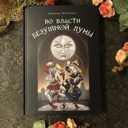 Книга Во власти безумной Луны