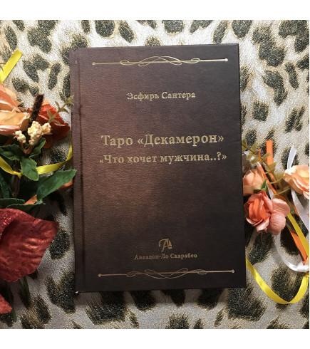 Книга Таро Декамерон. Что хочет мужчина