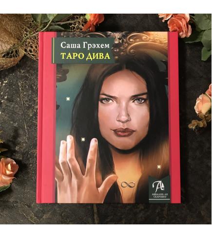 Книга Таро Дива: Как с помощью Таро стать примадонной