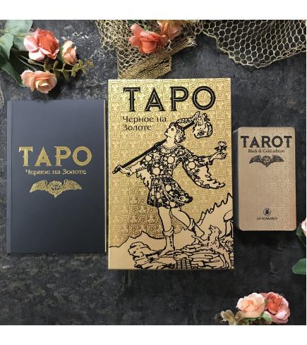 """Таро Уэйта Золотое """"Черное на Золоте"""""""