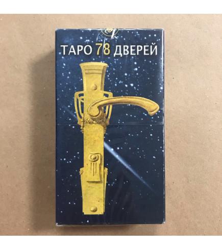 Таро 78 Дверей (Итальянское)