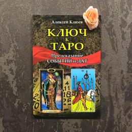 Ключ к Таро  предсказание событий и дат