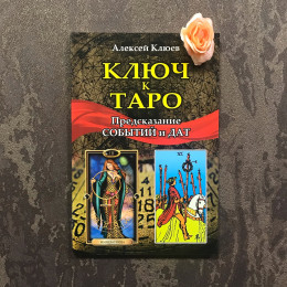 Книга Ключ к Таро  предсказание событий и дат