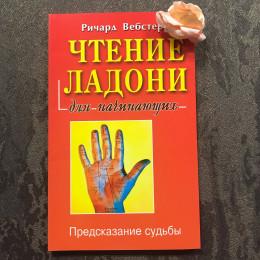 Чтение ладони для начинающих