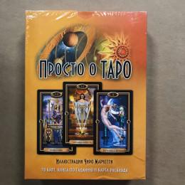 Набор Золоченое Таро и книга Просто о Таро