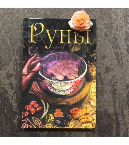 Книга Руны. Автор Бьянка Луна
