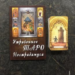 Таро Нострадамуса набор с книгой