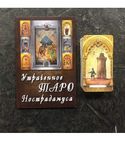 Утраченное Таро Нострадамуса набор с книгой