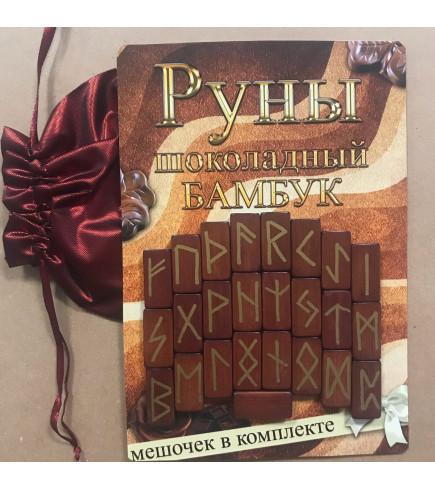 Руны амулеты (шоколадный бамбук)