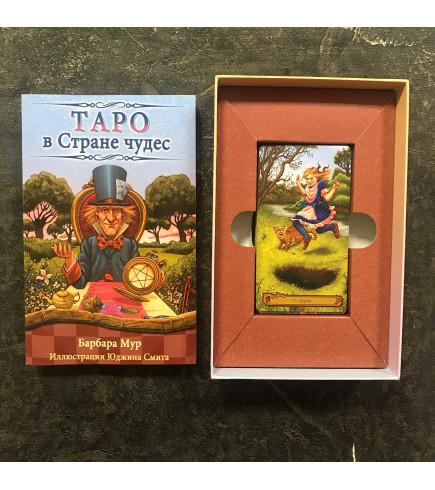 """Набор Таро """"В стране чудес"""" карты и книга."""