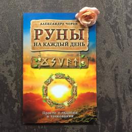 Книга Руны на каждый день