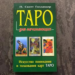 Книга Таро для начинающих П. Скотт Голландер