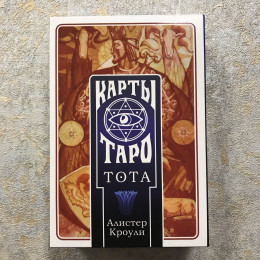 Карты Таро Тота