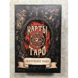Карты Таро Мистические Знаки