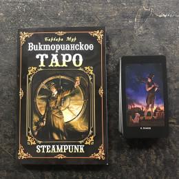 Таро Викторианское в стиле стимпанк карты +книга