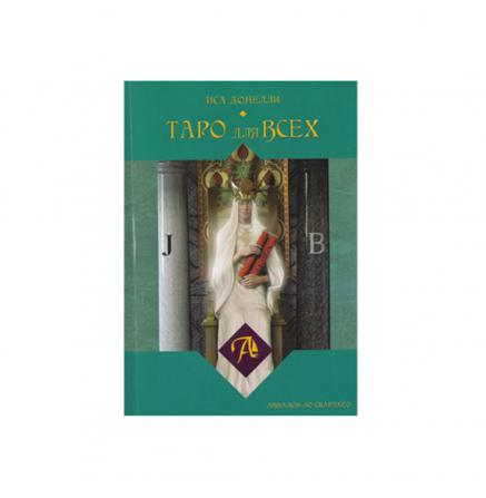 Таро Для Всех набор карты и книга