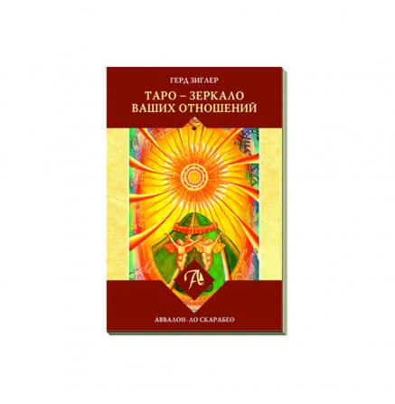 "Таро Тота набор с книгой ""Таро-Зеркало ваших отношений"""