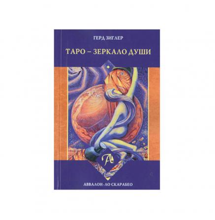 """Таро Тота набор с книгой """"Таро-Зеркало Души"""""""