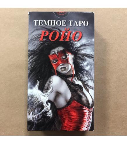 Таро Ройо