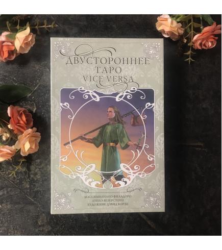 Таро Двустороннее набор книга + карты