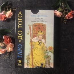 """Таро """"До Того"""" набор карты и книга"""