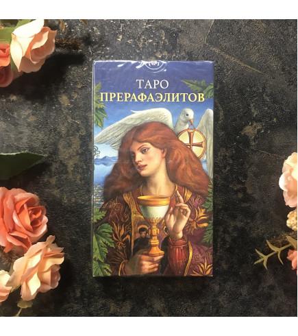 Таро Прерафаэлитов