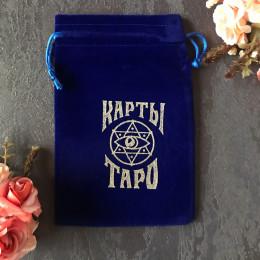 Мешочек для карт Таро (синий)
