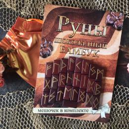 Руны обереги (шоколадный бамбук)