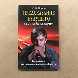 Книга Предсказание будущего для начинающих