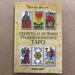 Книга Секреты и истоки традиционного Таро