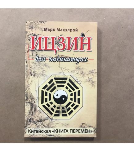 Книга Ицзин для начинающих