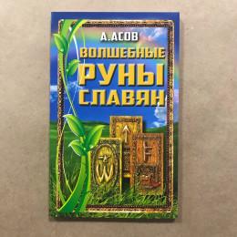 Книга Волшебные Руны Славян, А. Асов