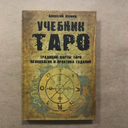 Книга Учебник Таро традиции психология и практика