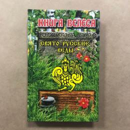 Книга Велеса Свято-Русские Веды