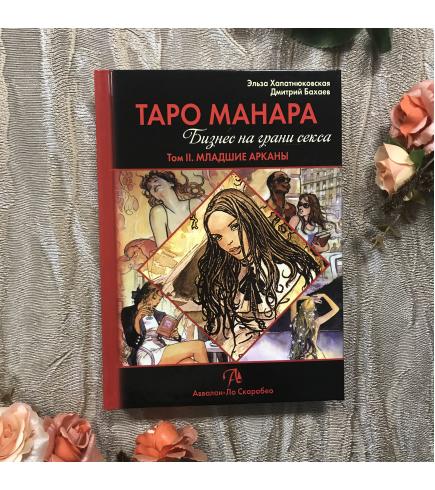 Книга Таро Манара Том 2