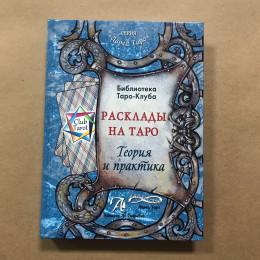 Книга Расклады на Таро теория и практика