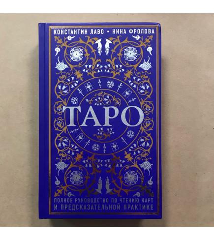 Книга Таро: полное руководство по чтению карт