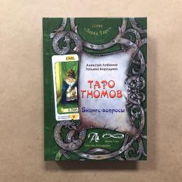 Книга Таро Гномов том 1
