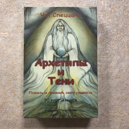 """Метафорические карты """"Архетипы и тени"""""""