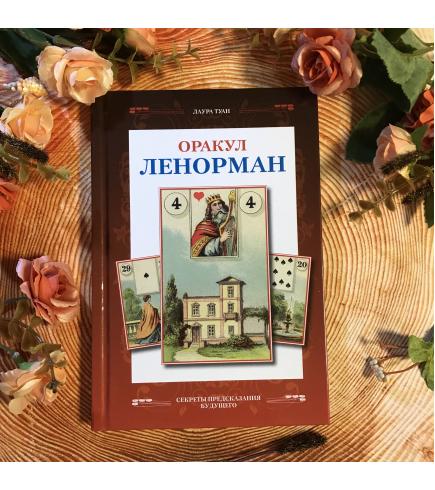Книга Оракул Ленорман