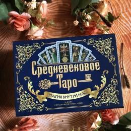 """Таро """"Средневековые"""" в коробке"""