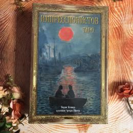 Таро Импрессионистов набор карты и книга
