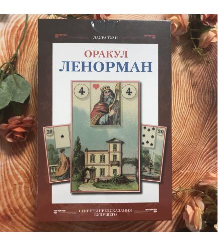 Подарочный набор Оракул Ленорман + Книга