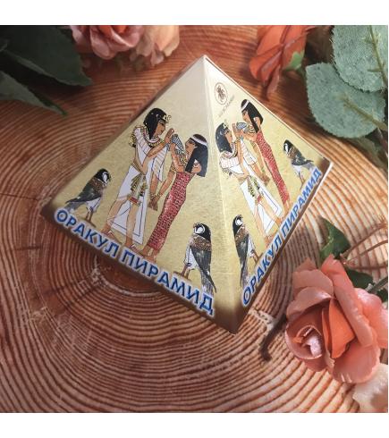 Оракул Пирамид