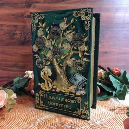 "Шкатулка-книга ""Приумножаю богатство"""