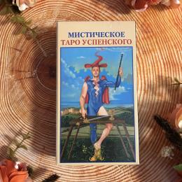 Мистическое Таро Успенского