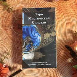 Таро Мистической Спирали