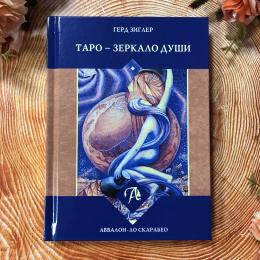 Книга Таро Зеркало Души