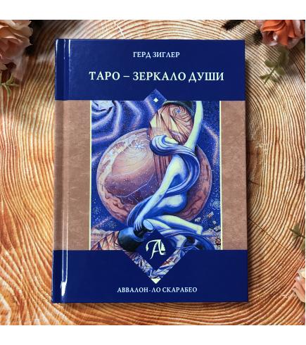 Таро-Зеркало души